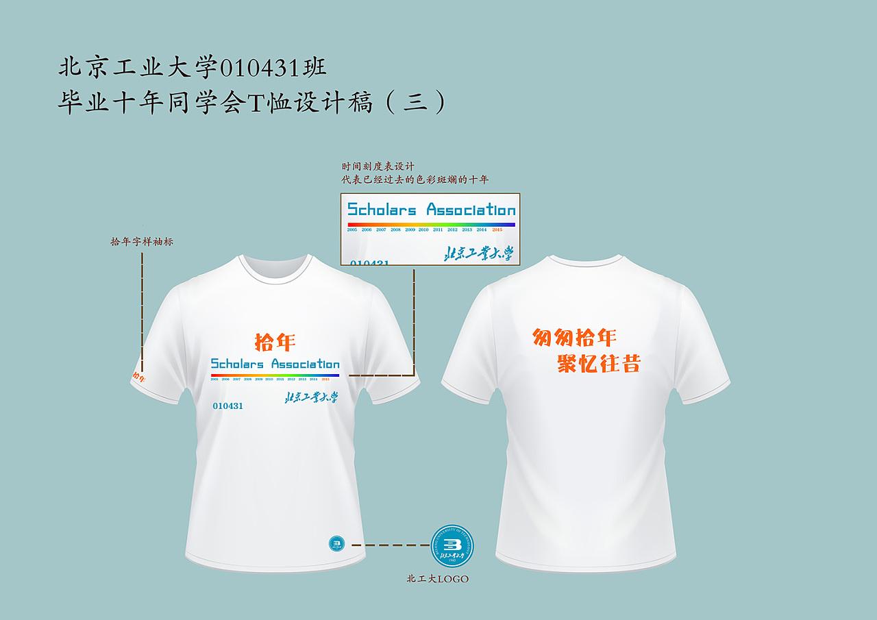 几款同学会T恤设计
