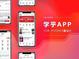 App for iphonex 重设计