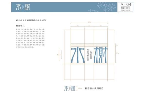 水榭火锅店vi设计室内设计培训花多少钱图片