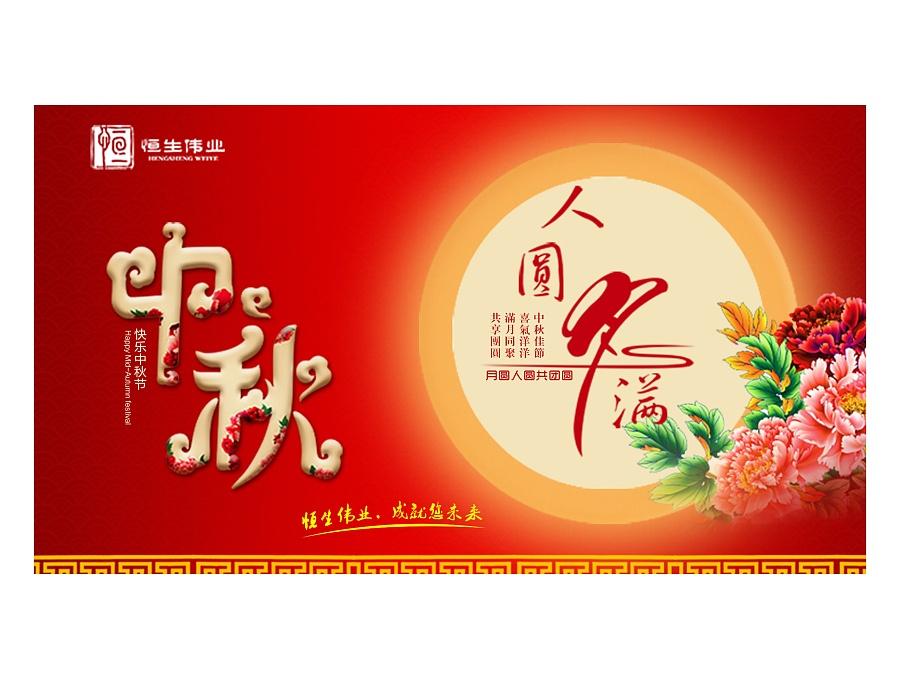 公司中秋节贺卡