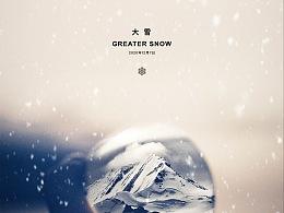 大雪(2020)