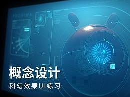 概念设计——科幻效果UI.01
