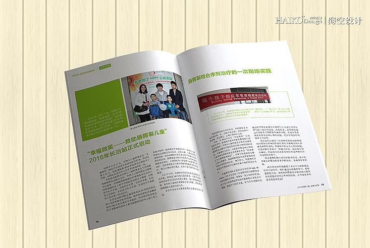 中国人口福利基金会月刊·2016年第5期图片