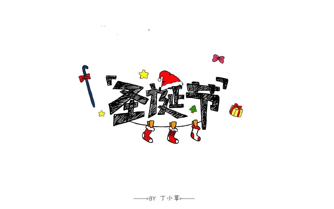 圣诞节,广告人手绘字体设计