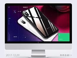 iPhone8 X手机壳精修 数码3C手机  实拍精修 建模渲染