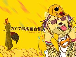 2017插画合集(吉里)