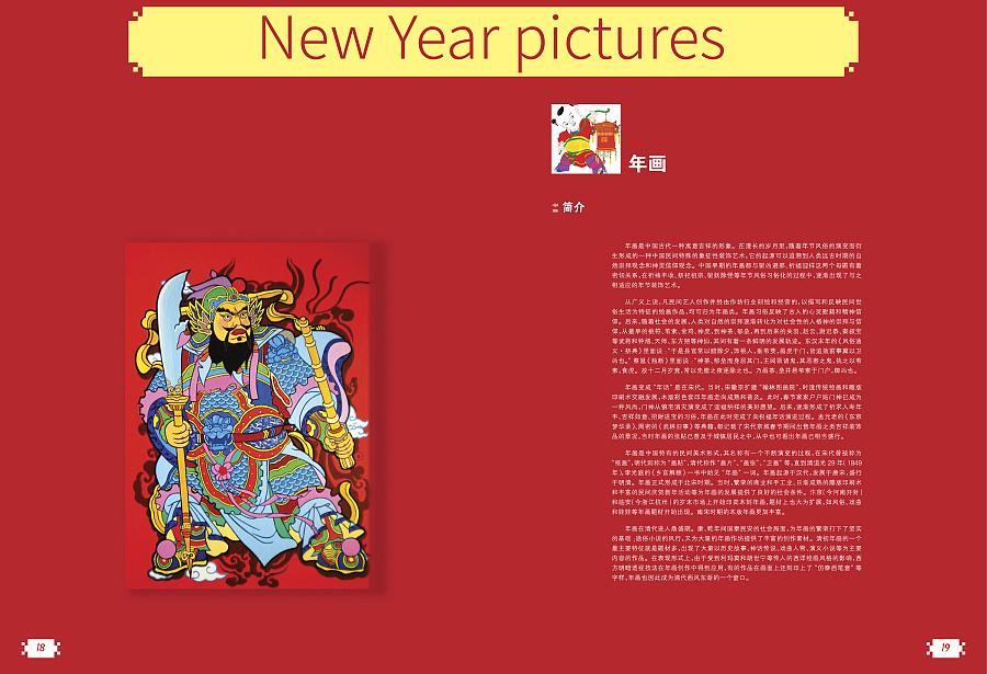 书籍版式设计(中国传统)