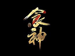 書寫字集#要特效#<31>