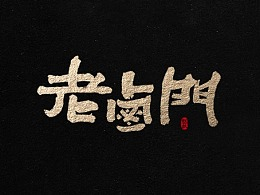 龚帆书事 | 书法字体设计