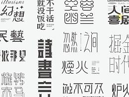 字体设计 l 2021.4 l