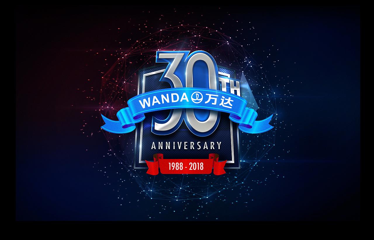 http://www.wzwanda.com/ba-image/2016/12/bd32981356.jpg_wanda 30th anniversary