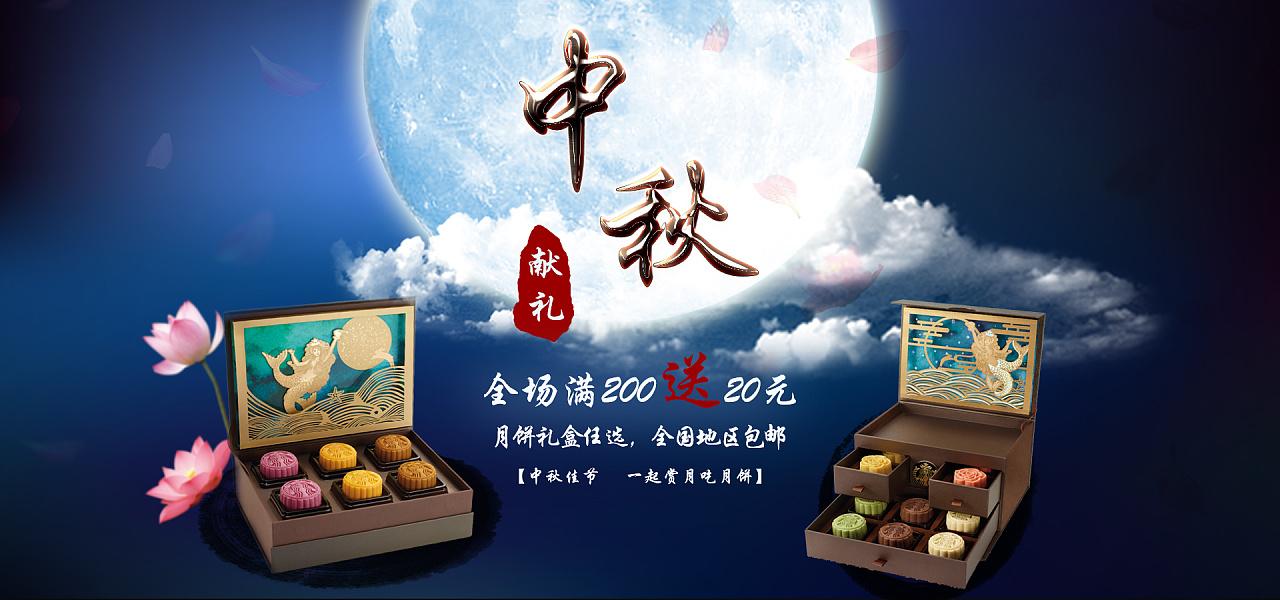 以中秋为主题,以月饼为元素做的一张banner