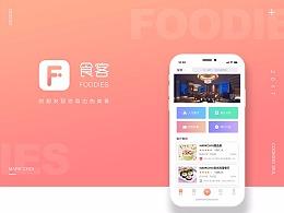 App设计-食客