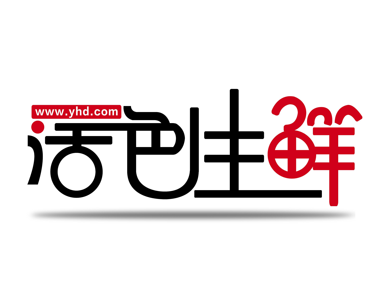 创意logo 艺术字 字体变形 生鲜类目 1号店图片