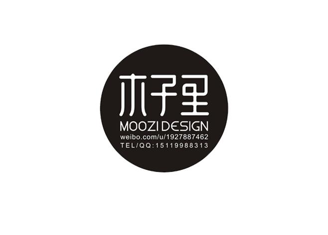 里_木子里字体设计