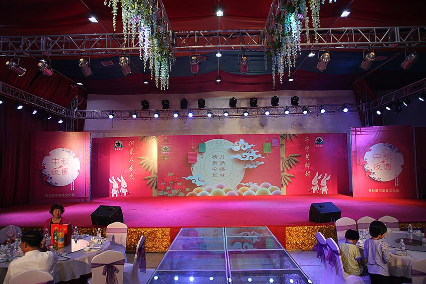 中秋节晚会会场布置