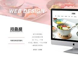 川岛屋电商网页重构