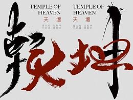 盛世中华·文创中国——《天坛礼赞》600周年海报设计