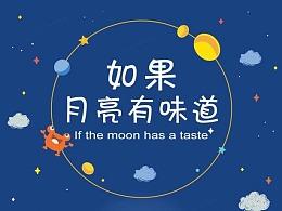 如果月亮有味道