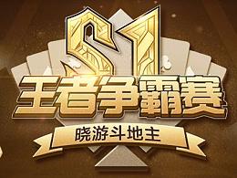 棋牌扑克游戏 赛事专题活动页