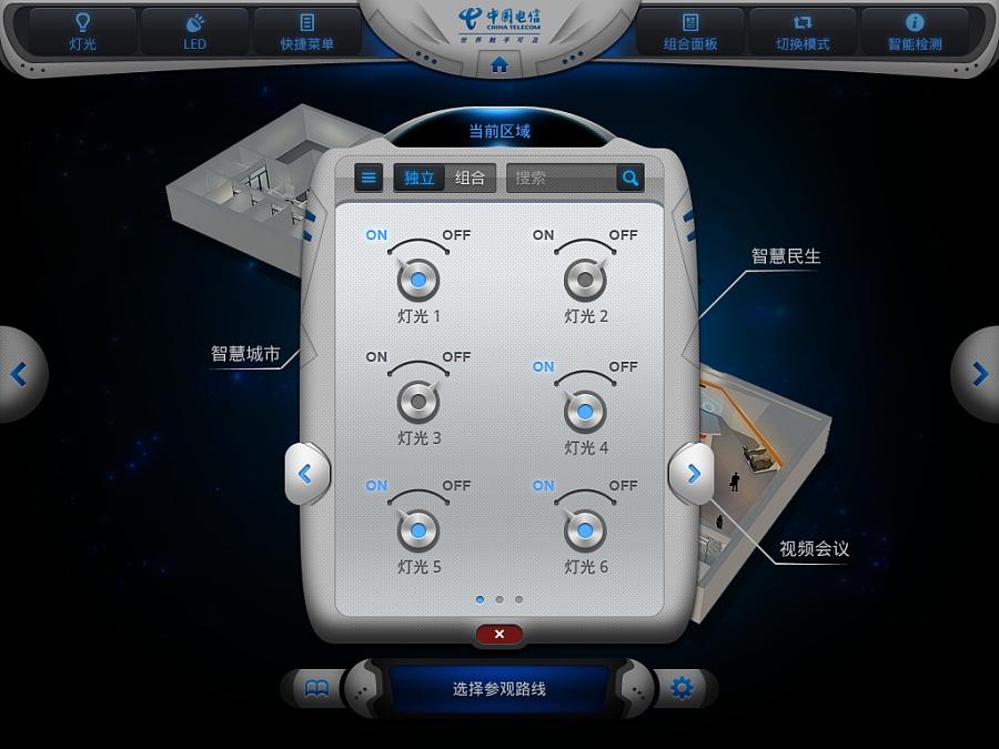 电信智慧城市体验厅 ipad智能中控系统|移动设备/app