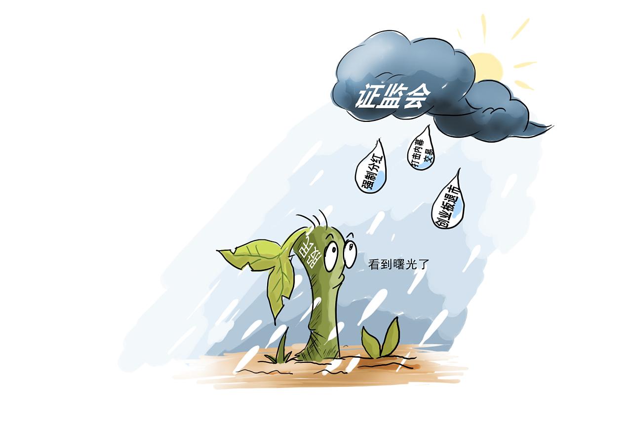 ps手绘股市插画