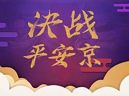 决战平安京 - 毛笔字体