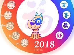 2018新春桌面
