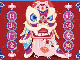 2019猪年大顺-设计一套猪猪的插画过大年
