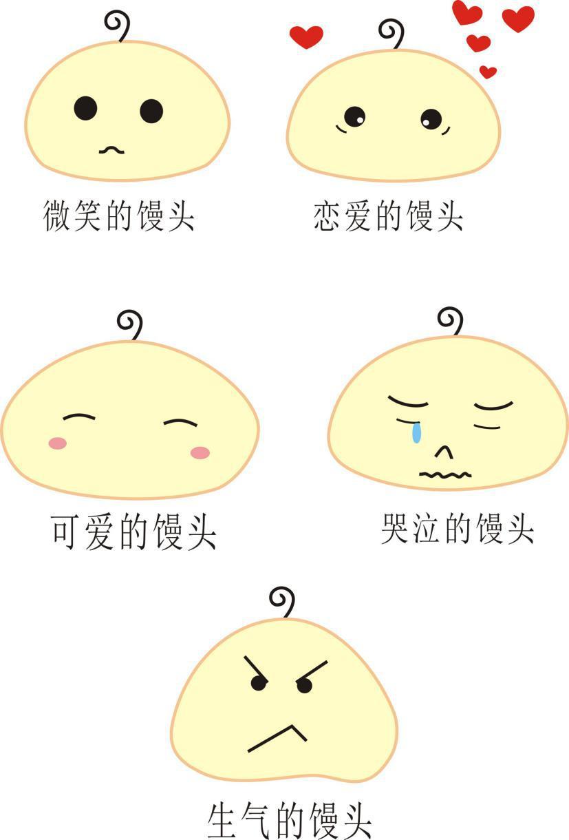 午饭馒头设计|其他GUI|UI|苏瑾love-原创设计了搞笑图片表情吃的该图片