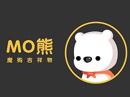 吉祥物丨MO熊