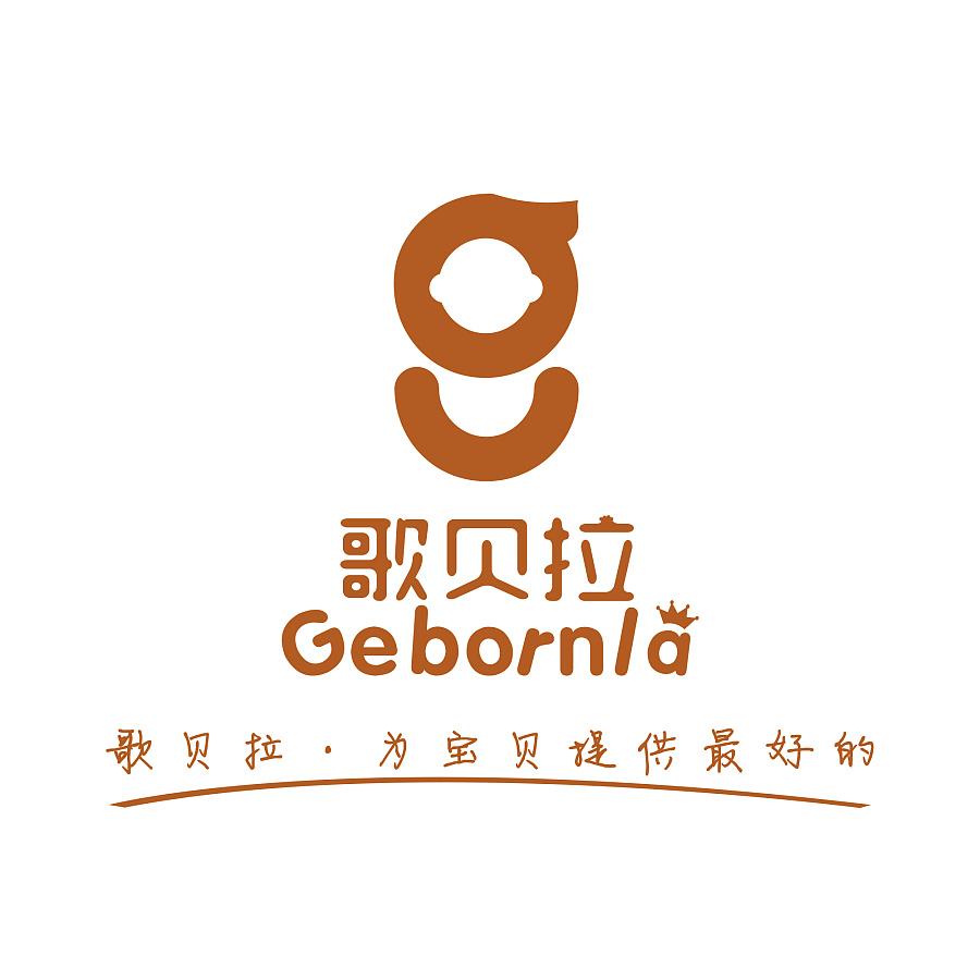 婴儿服装品牌歌贝拉logo设计图片
