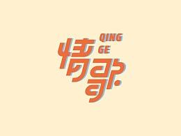 字体设计3(懒散集)