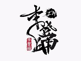 LDYI山水文