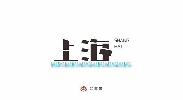 字体设计《上海》图片