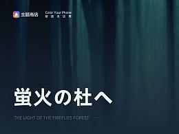 萤火之森 - OPPO主题设计大赛