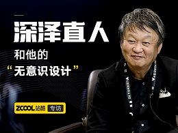 """鸿运国际娱乐场网址_深泽直人和他的""""无意识设计"""""""