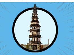 【画说】家乡顺口溜里的那些景之唐河泗洲塔