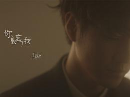 王晰《你要忘了我》MV