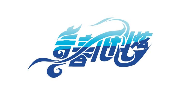 北京科技大學60周年校慶文化年logo圖片
