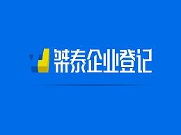 桀泰企业登记LOGO设计企业注册标志设计