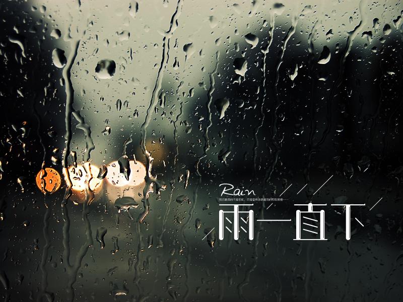 雨一直下-字体设计