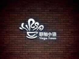 耶加小镇LOGO设计——金与彥设计