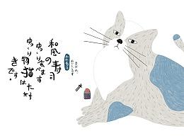 【本册设计】合作款猫与寿司