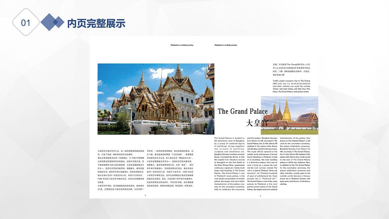 杂志排版设计|平面|书装/画册|xieping123 - 原创作品图片