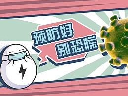 新型冠状病毒来袭,我们该怎么预防?