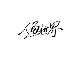 二月手写书法字体