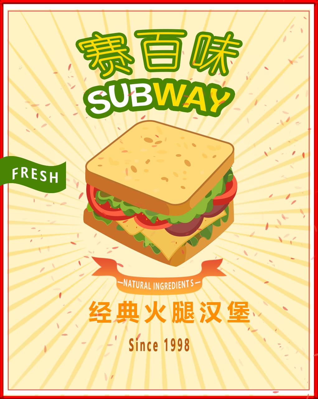 这是赛百味pop海报,手绘汉堡包.