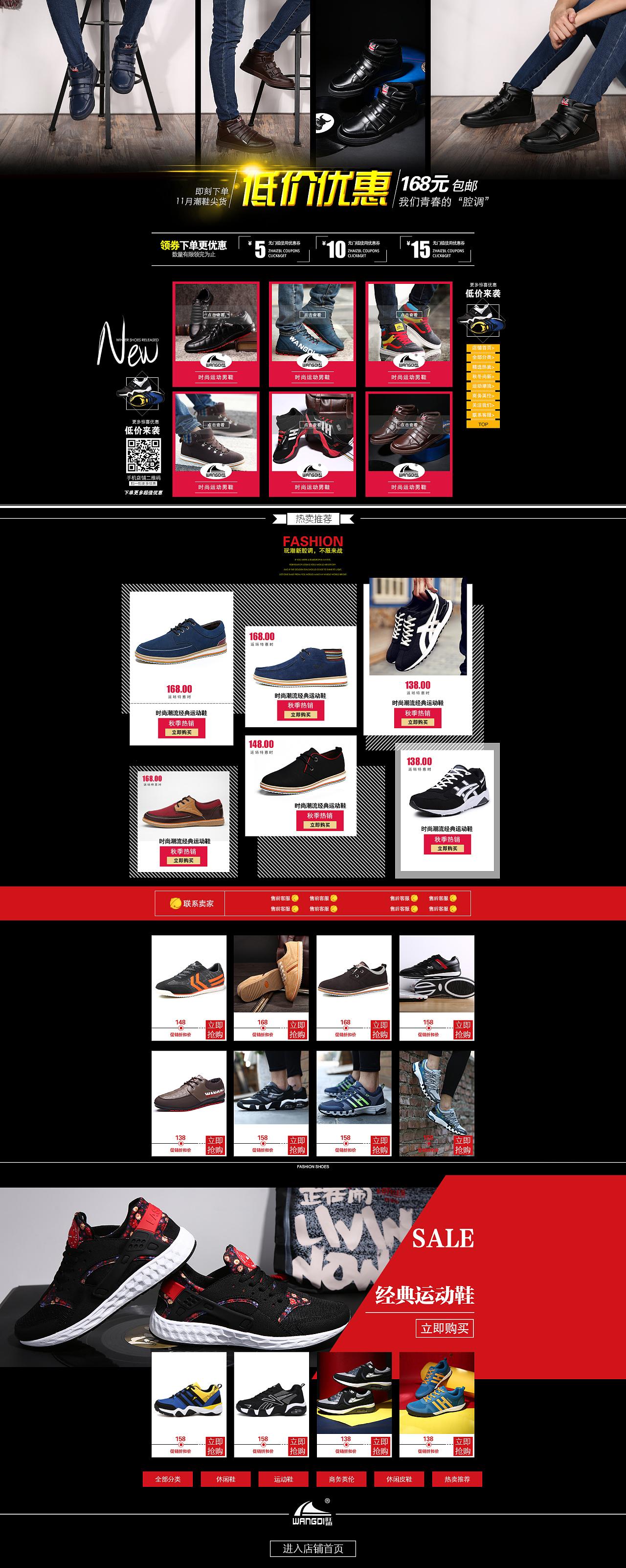 京东商城男鞋主会场双十一返场低价促销专题活动页面设计 电商运动鞋图片