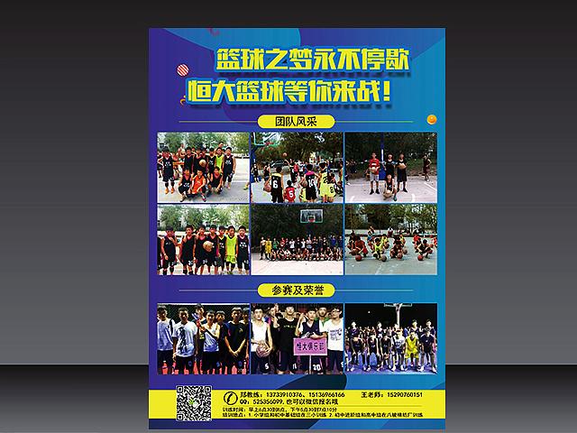 篮球培训机构暑期招生海报